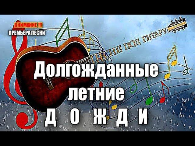 ВНИМАНИЕ !!! ДОЛГОЖДАННЫЕ ЛЕТНИЕ ДОЖДИ!  - Алексей Доктор Леший -  бард