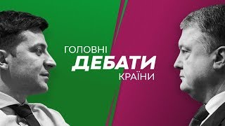 Debate at the Olympic NSC: Vladimir Zelensky - Petro Poroshenko