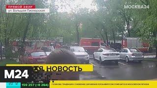 Одного человека спасли при тушении пожара в квартире в центре Москвы - Москва 24