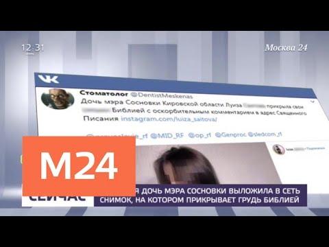 Дочь мэра Сосновки выложила фото с прикрытой Библией грудью - Москва 24