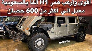 اقوى وارعب همر راح تشوفه H1 الفا بقوة 600 حصان والسعر 620 الف ريال
