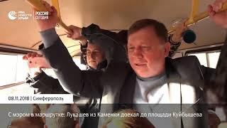 Глава администрации Симферополя Игорь Лукашев проехался в маршрутке