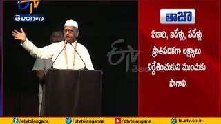 International Youth Leadership Conference | Inaugurated  by Anna Hazare | at Hyderabad