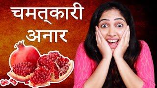अन र क चमत क र फ यद anar ke chamatkari fayde in hindi health benefits of pomegranate life care