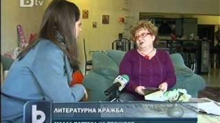 Скандал с Мария Димитрова в новините по bTV - 9.02.2011