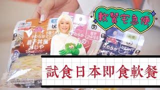 【軟餐宅急便】親子丼、野菜煮、南瓜湯…容易進食的用餐選擇?