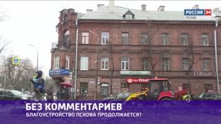 Без комментариев. Благоустройство города Пскова продолжается. 25.04.2017