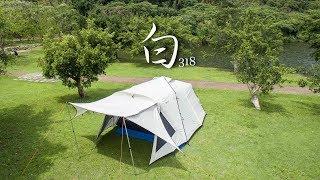 三坑露營體驗白色精靈~威力屋318白