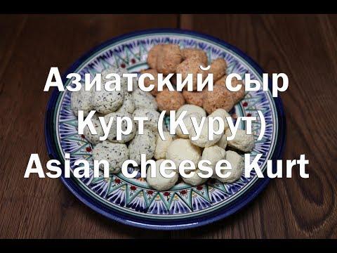 Азиатский сыр Курт рецепт приготовления Asian Cheese Kurt