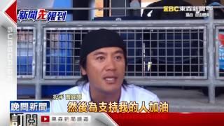 「燃燒手臂至極限」 曹錦輝突宣布引退
