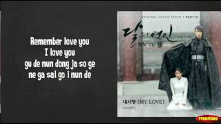 LEE HI - My Love Lyrics (easy lyrics)