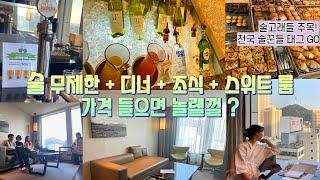 코로나데이트,송년회,결혼기념일 부모님선물로 추천하는 메…