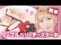 【簡単レシピ】マーブル模様が綺麗なベリーチーズケーキの作り方♡【バレンタイン特集…