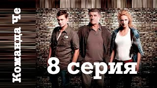 Команда Че. Сериал. 8 серия
