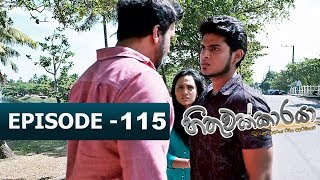 Hithuwakkaraya | Episode 115 | 09th March 2018 Thumbnail