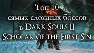 Топ 10 самых сложных боссов в Dark Souls II Scholar of the First Sin (ремейк)