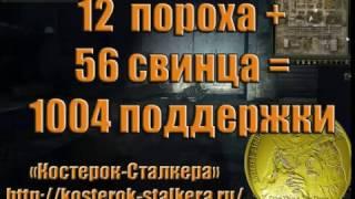 Как свинцом и порохом прокачать поддержку в игре 'Сталкер Онлайн' ('Stalker Online')