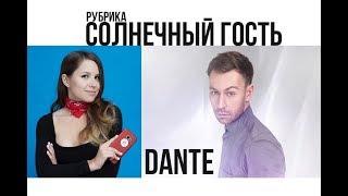 #СолнечныйГость DANTE