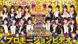【公式】〈ぱちんこ AKB48 ワン・ツー・スリー!! フェスティバル〉プロモーションビデオ