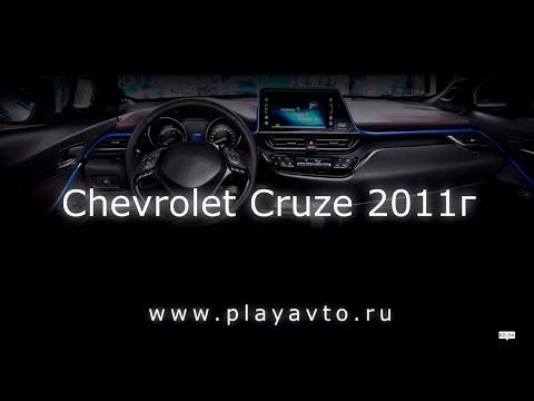 LeTrun штатная магнитола на Chevrolet Cruze 2011 года