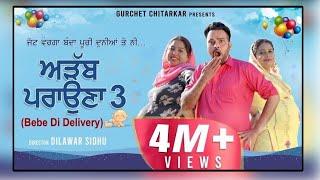 Adab Parahuna 3 - Bebe Di Delivery  | Gurchet Chitarkar  | New Punjabi Movie 2021