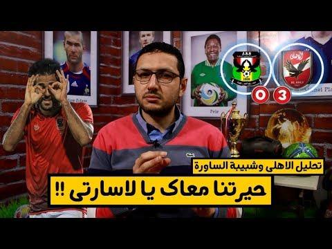 تحليل مباراة الاهلى وشبيبة الساورة 16-3-2019 | فى الشبكة