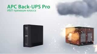 ИБП Back UPS Pro от APC by Schneider Electric(, 2015-07-21T16:03:02.000Z)