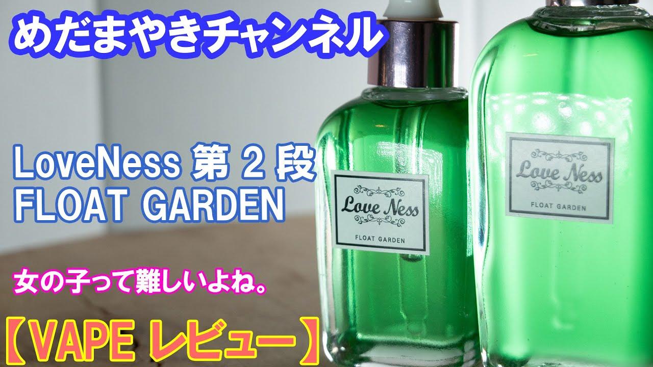 【VAPE レビュー】第2弾は女の子?緑のリキッド、FLOAT GARDEN【LoveNess】