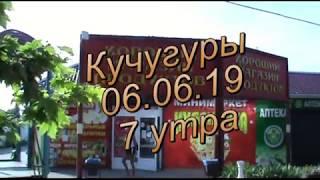Прогулка по поселку Кучугуры Азовское море 06 06 19
