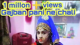 Gajban pani ne chali new haryanvi song ya Gajban Pani Ne Chali sapna choudhary stage dance
