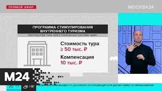 Ростуризм составил список регионов, за отдых в которых россияне получат компенсацию - Москва 24