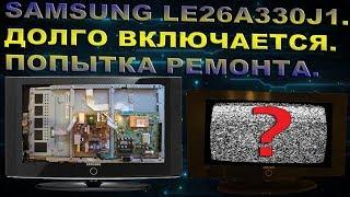 TV SAMSUNG LE26A330J1 ӘРЕКЕТІ ЖӨНДЕУ КІРМЕЙДІ, СУРЕТ ЖОҚ.