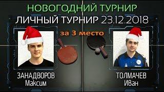 23.12.18 🏓 Занадворов М. 🆚 Толмачев И. ⚡ за 3 место PingWinClub ⚡ настольный теннис Екатеринбург