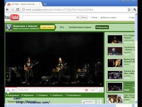 Как достать видео из кэша браузера