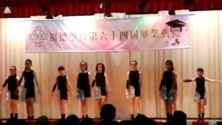 福德學校第六十四屆畢業禮 - 舞蹈表演