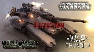 Перспективы: World of Tanks, War Thunder и Armored Warfare