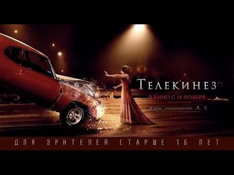Телекинез // Carrie (Русский Трейлер)«Ты ещё узнаешь её имя»