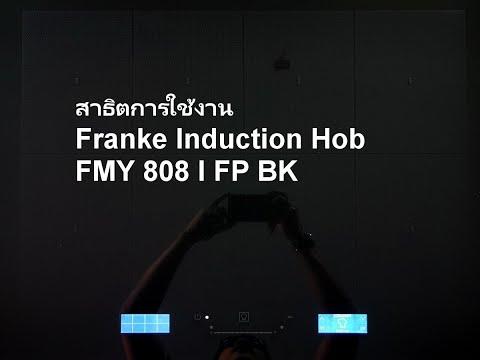 Download Franke Induction Hob FMY 808 I FP
