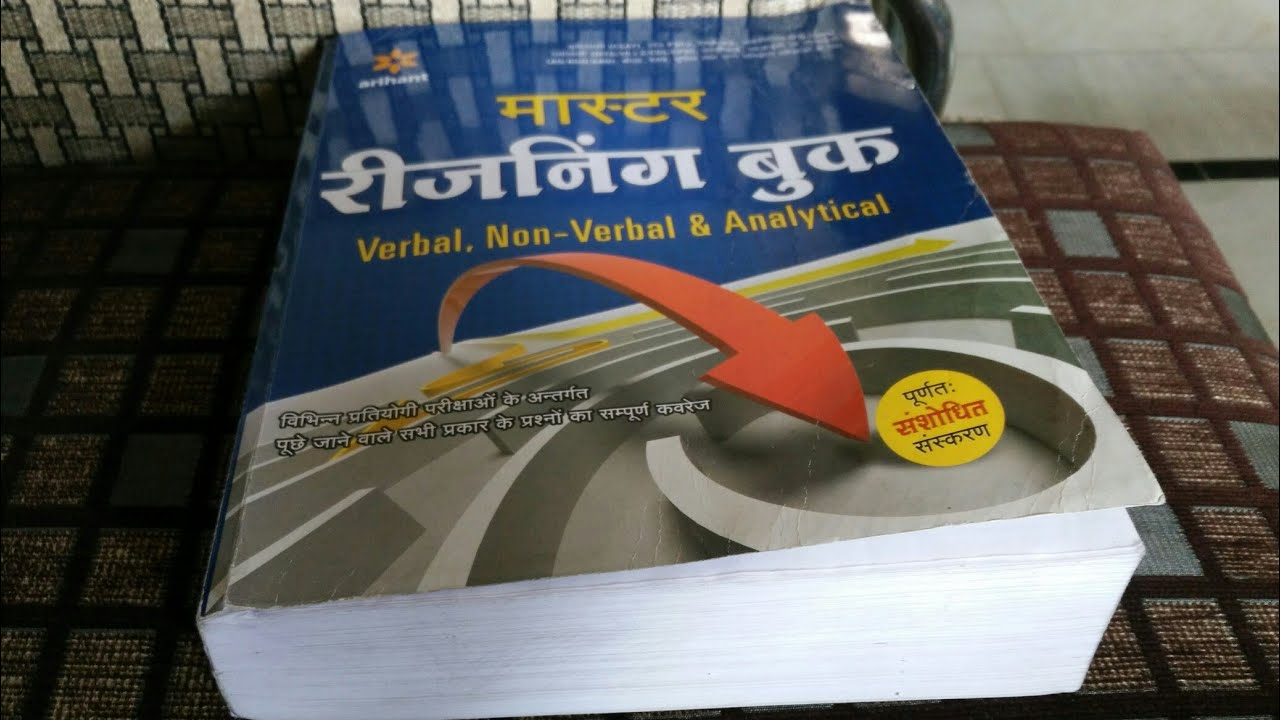 Regning Book In Hindi