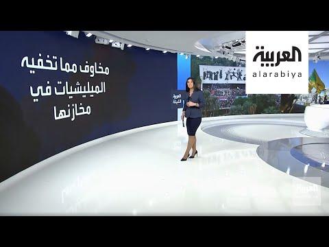 مخاوف في العراق من حدوث انفجارات بمخازن ميليشات إيران  - نشر قبل 8 ساعة