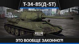 War Thunder - Обзор Т-34-85(Д-5Т)