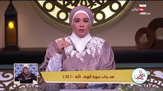 قلوب عامرة - نادية عمارة | 9 يونيو 2018 - الحلقة الكاملة