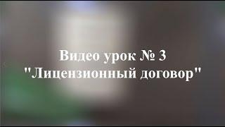 Видео урок №3