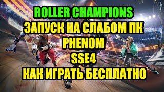 Roller Champions запуск на слабом ПК Phenom SSE4 и как играть бесплатно