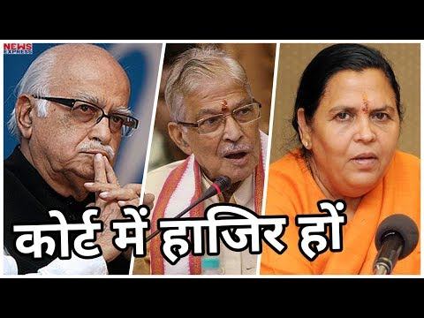 Advani, Joshi और Uma Bharti को 30 May को Court में पेश होने का आदेश, तय होंगे आरोप