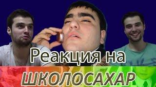 Реакция Молодежи на ШКОЛОСАХАР SAH4R SHOW