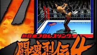 New Japan Pro Wrestling Toukon Retsuden 4 | Sega Dreamcast Pain vs Hate