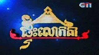 Khmer Star Show Grandfather's House 12 Jan 2014 Part 1