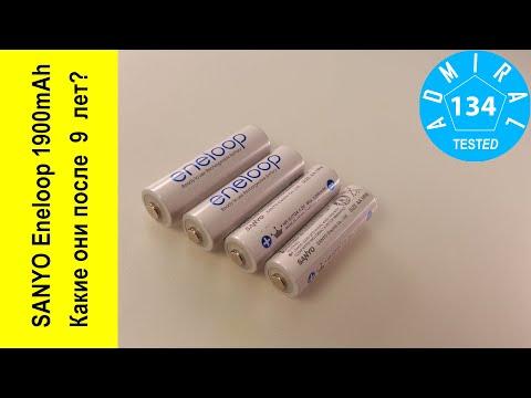 SANYO Eneloop 1900mAh обзор аккумуляторов после 9 лет эксплуатации
