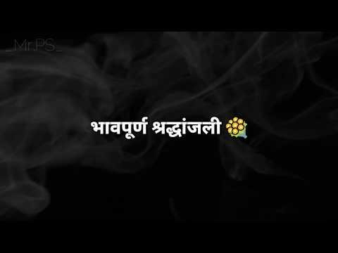 Bhavapurna Shradhanjali Status | Rip Status|Kashmir Pulwama Cprf Status|sad Status|indian Army|Mr.PS